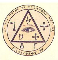 Pentacolo l'occhio di Dio pergamena